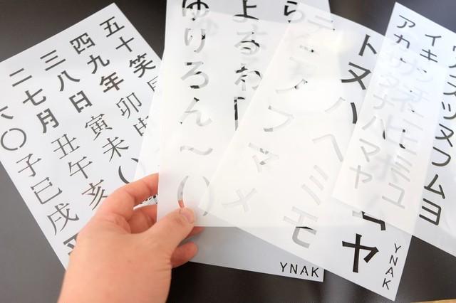 YNAK ステンシルシート テンプレート ひらがな カタカナ 漢字 数字 曜日 干支 など 日本語 20枚 セット 絵画 メッセージカード 日記 等 DIY 制作 (26cm×18cm)