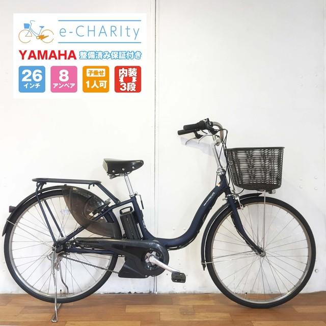 電動自転車 ママチャリ YAMAHA PASナチュラ マットネイビー 26インチ【YY014】【横浜】