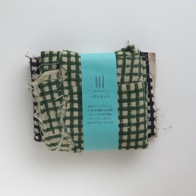 Mula : working  cloth カタチいろいろ はぎれセット《No.45》インドの手仕事布  | 手染めブロックプリント、手紡ぎ手織りや自然染めなど、インドの手仕事布をセットにしました。布のカタチはいろいろ。
