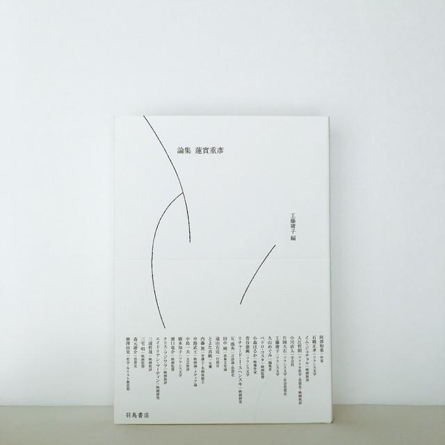 田中純『過去に触れる──歴史経験・写真・サスペンス』