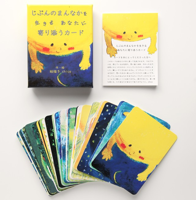1/18(月) 21:00 再入荷  じぶんのまんなかで生きる あなたに寄り添うカード