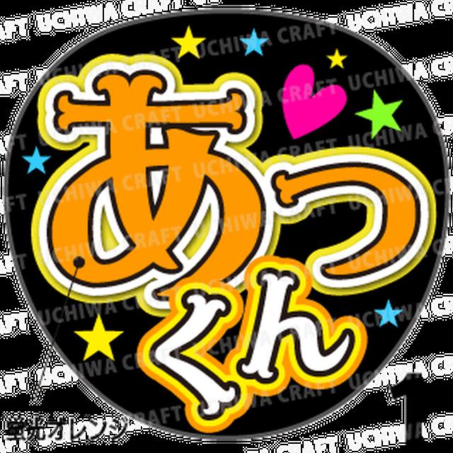 【蛍光プリントシール】【ジャニーズWEST/桐山照史】『あっくん』『照史』コンサートやライブに!手作り応援うちわでファンサをもらおう!!!