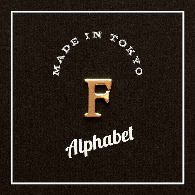 【2個】チャーム アルファベット「F」(日本製、真鍮、無垢)