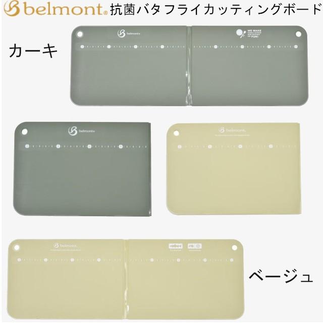 belmont ベルモント MI-018 ステンレス コーヒー ミル (磨)
