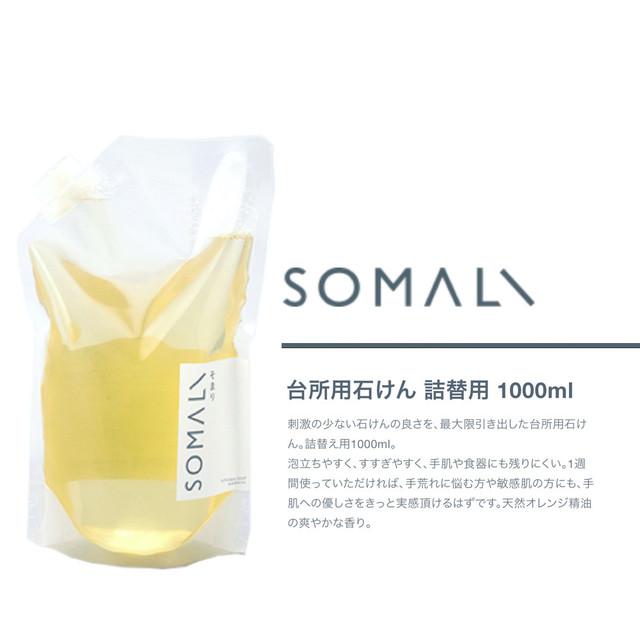 SOMALI 台所用石けん 300ml(ポンプタイプ)