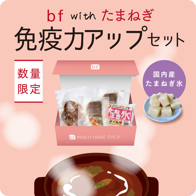 【bf with たまねぎ氷】免疫アップセット