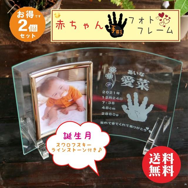 2個セット 赤ちゃん 手形 ガラス フォトフレーム 誕生月 スワロフスキー ラインストーン 誕生日 出産祝い 送料無料