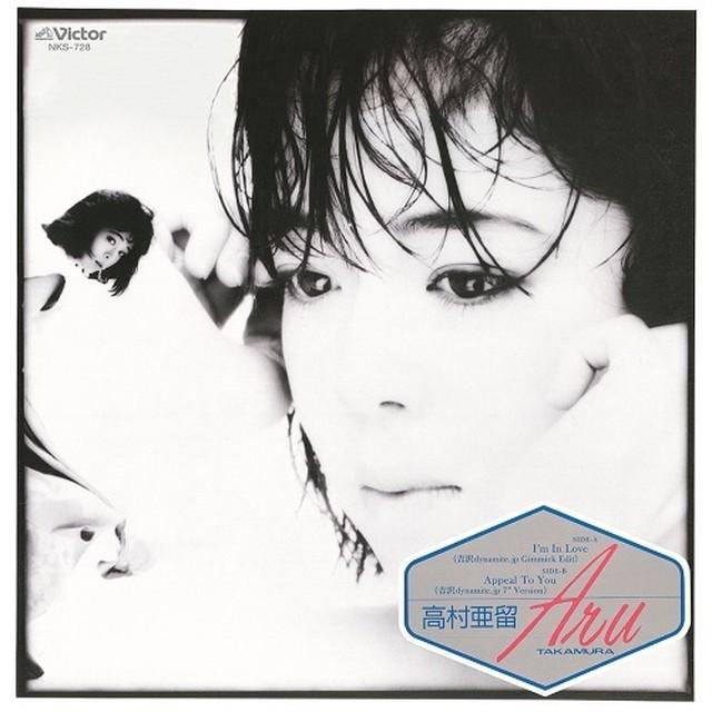 [新品7inch]  高村亜留 - I'm In Love (吉沢dynamite.jp Gimmick Edit)  (レコードの日2020)
