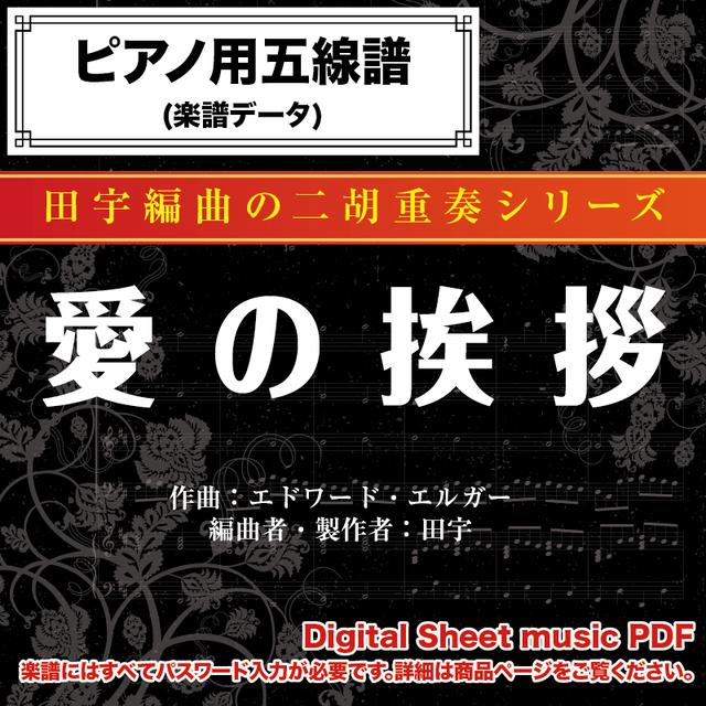 戦場のメリークリスマス -ピアノ伴奏譜-