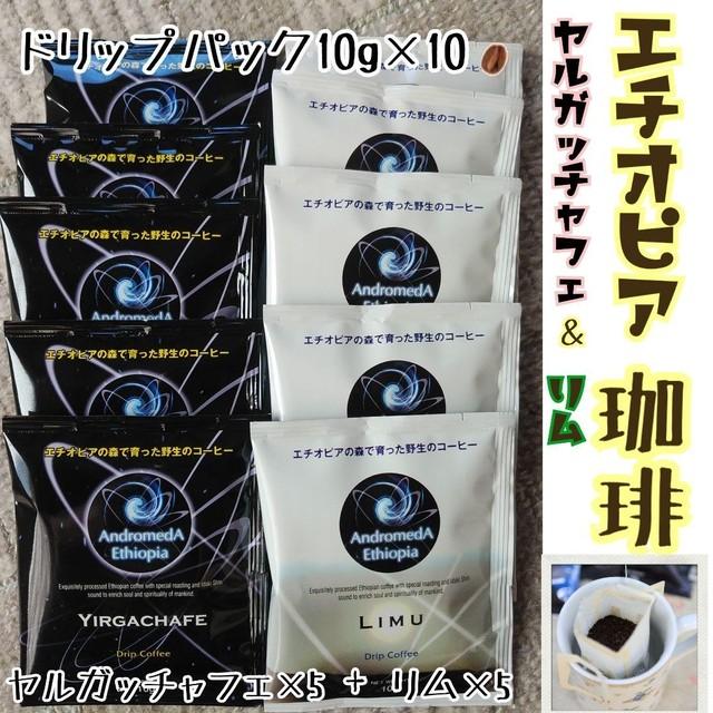 エチオピアコーヒー2種のドリップバックセット【リム×5、ヤルガッチャフェ×5】