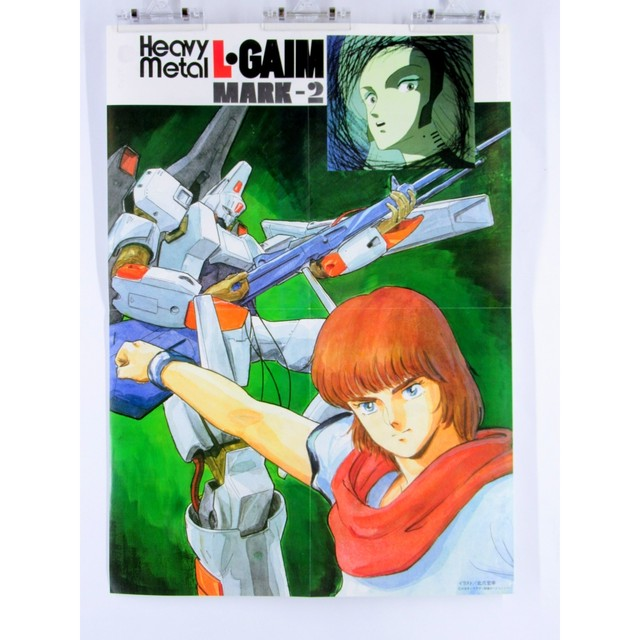 L-Gaim & Choriki Robo Galatt - B3 size Double Sided Poster Animage 1984 December