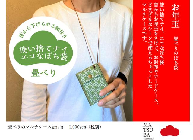 イ草香るしめ縄花飾り 縁【2020年予約スタート!!】