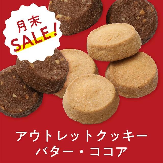 【月末セール】アウトレットクッキー(バター200g×2袋&ココア200g×2袋)【送料・税込】