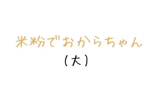 米粉でおからちゃん(大) グルテンフリー