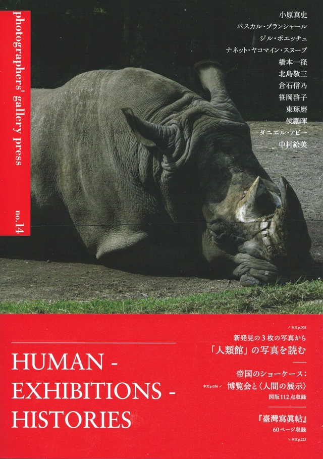 photographers' gallery press no.14 「人類館」の写真を読む