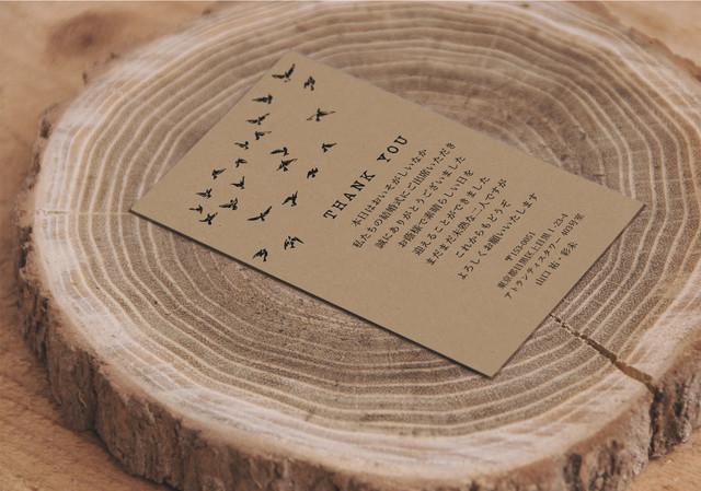 49円~/枚 クラフト紙サンキューカード 印刷代込 【ツバメ】│結婚式 ウェディング
