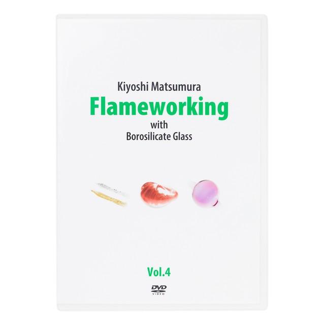 松村潔 Flameworking Vol.4 DVD