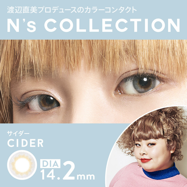 N's COLLECTION 1day(10)/サイダー