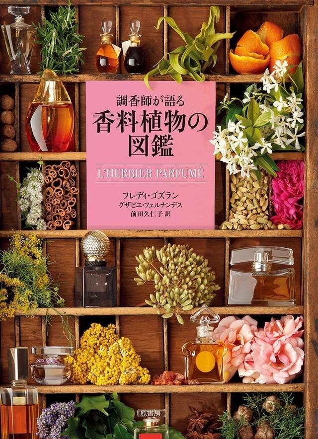調香師が語る 香料植物の図鑑/フレディ・ゴズラン、グザビエ・フェルナンデス