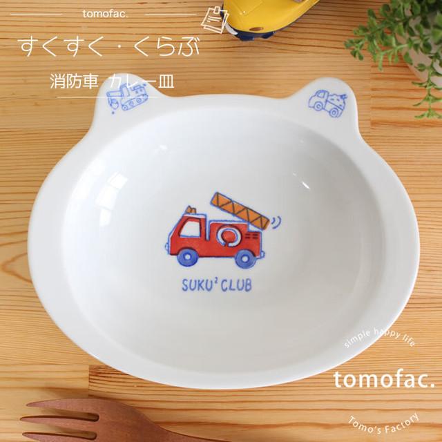 【波佐見焼】【消防車】【カレー皿】【すくすくクラブ】【tomofac】