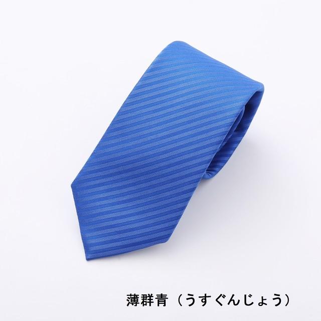 ネクタイ「衿結」五徳シリーズ  義【白虎】:薄群青