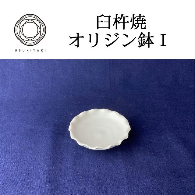 オリジン鉢Ⅰ