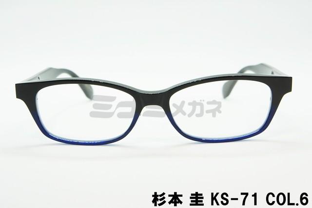 【正規取扱店】杉本 圭 KS-71 COL.6