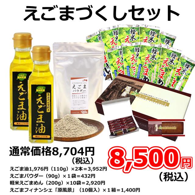 【お買い得!えごま商品オンパレード】えごまづくしセット