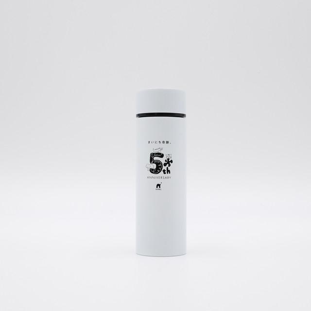 5周年オリジナル ステンレスボトル(白)