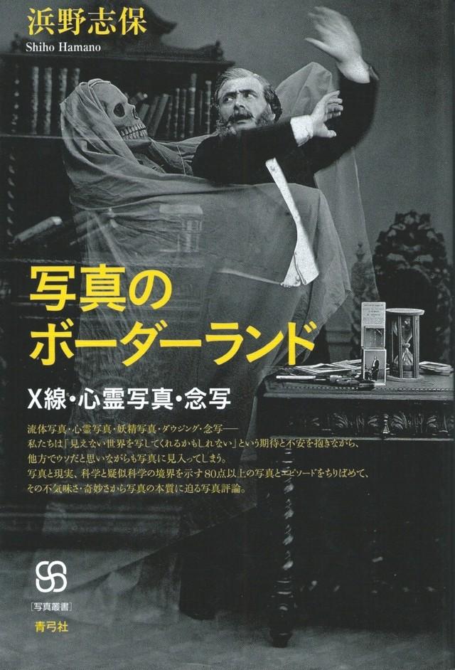 写真のボーダーランド X線・心霊写真・念写[バーゲンブック]