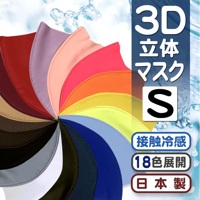3D立体カラーマスクSサイズ