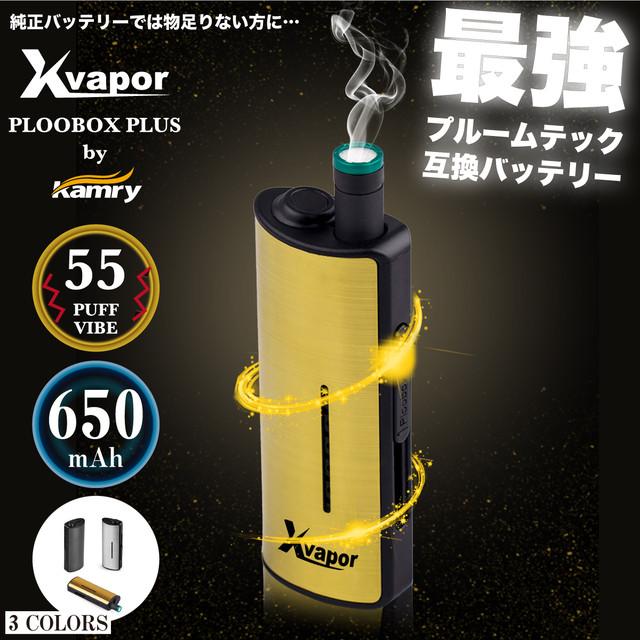 X-Vapor PLOOBOX PLUS 650mAh 電子たばこバッテリー55パフお知らせ機能