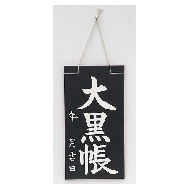大黒帳(大)