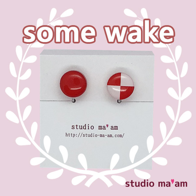 【some wake 〜ソメワケ〜】3A ※ピアス変更可