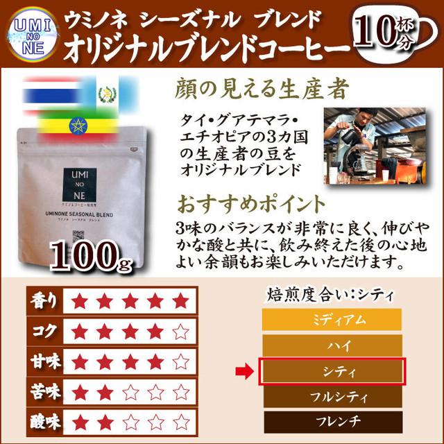3種類コーヒー豆飲み比べセット100g×各1袋 ウミノネ シーズナル ブレンド(グアテマラ・エチオピア・タイ)  インドネシア エチオピア