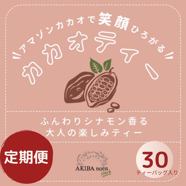 【 定期便 】カカオティー(1ヶ月分:30ティーバッグ入り)