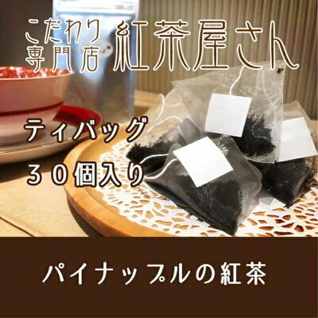 【¥2160以上でメール便送料無料】パイナップルの紅茶 ティバッグ30個入り