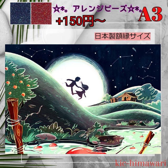 A3(NO.11453)額縁サイズ・四角★フルダイヤモンドアート
