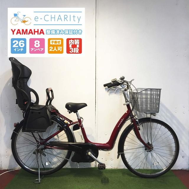 電動自転車 子供乗せ YAMAHA PAS ラフィーニ レッド 26インチ【YL013】 【横浜】