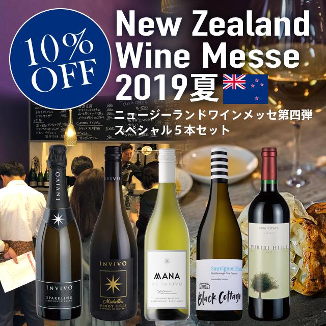New Zealand Wine Messe Special Set / ニュージーランドワインメッセ第四弾 スペシャル5本セット