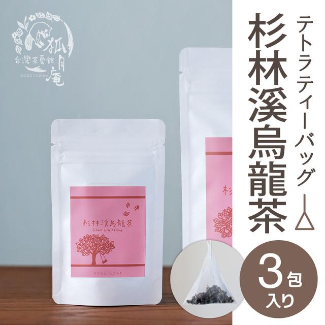 杉林溪烏龍茶/ティーバッグ 3包