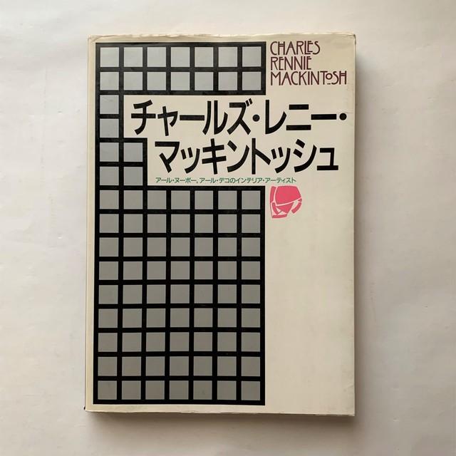 チャールズ・レニー・マッキントッシュ  /  鈴木博之