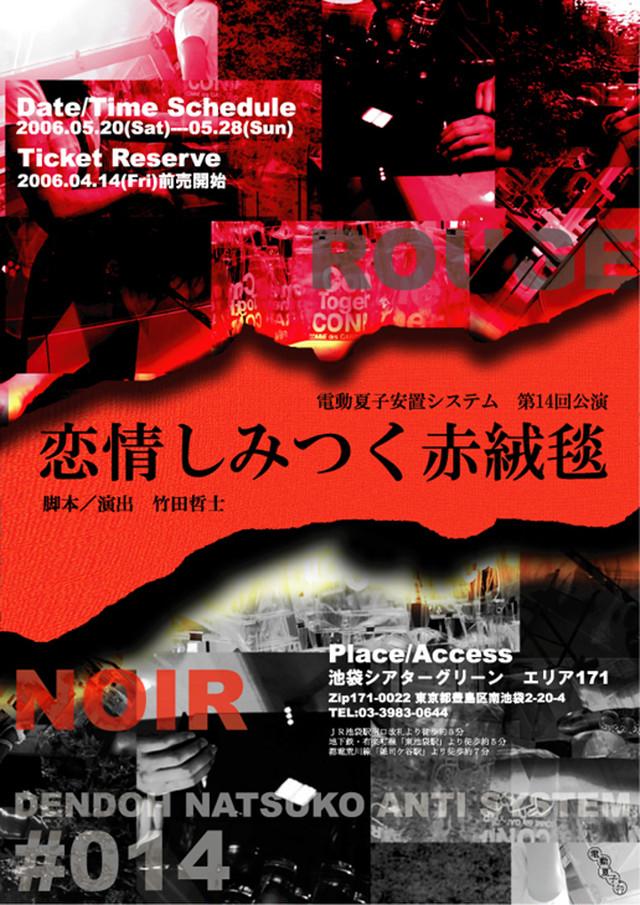 DVD 第14回公演『恋情しみつく赤絨毯』(ルージュ/ノワール セット)