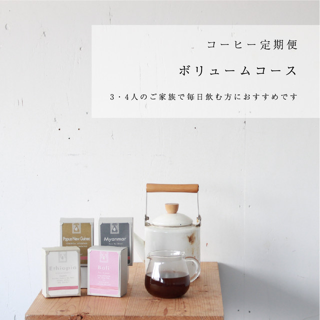 旅のコーヒー定期便「ボリュームコース」  計1㎏  月1回発送【送料無料】