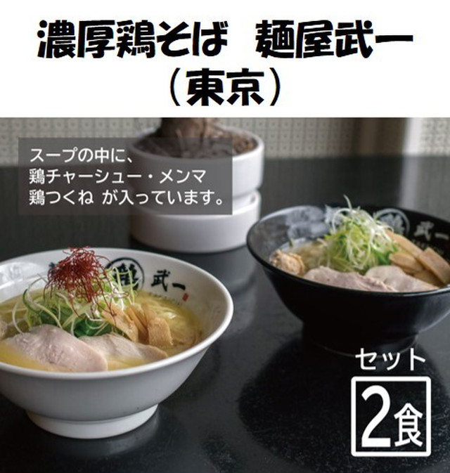 【3食入り】柚子塩らーめん(真空手もみ麺)