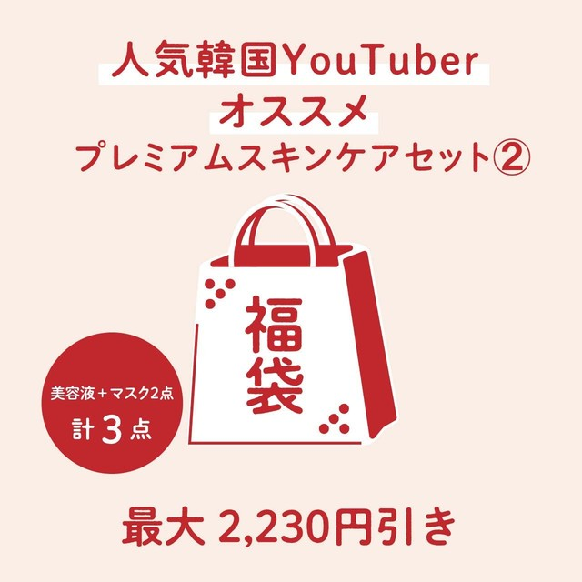 【期間限定】人気韓国YouTuberおすすめ・プレミアムスキンケアセット