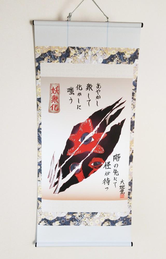 妖怪205・妖衆化(東京・阿佐ヶ谷/高円寺)