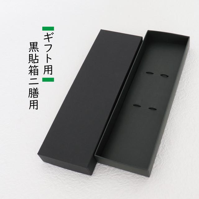 黒貼箱2膳用 ギフト用