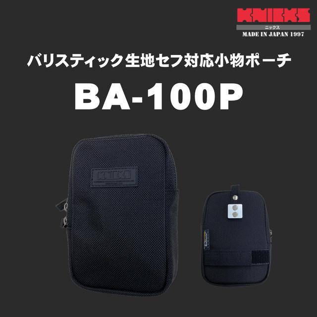 【KNICKS】ニックス BA-100P バリスティック生地セフ対応 小物ポーチ