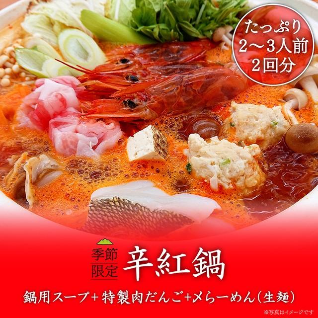 辛紅鍋キット(〆らーめん付き)